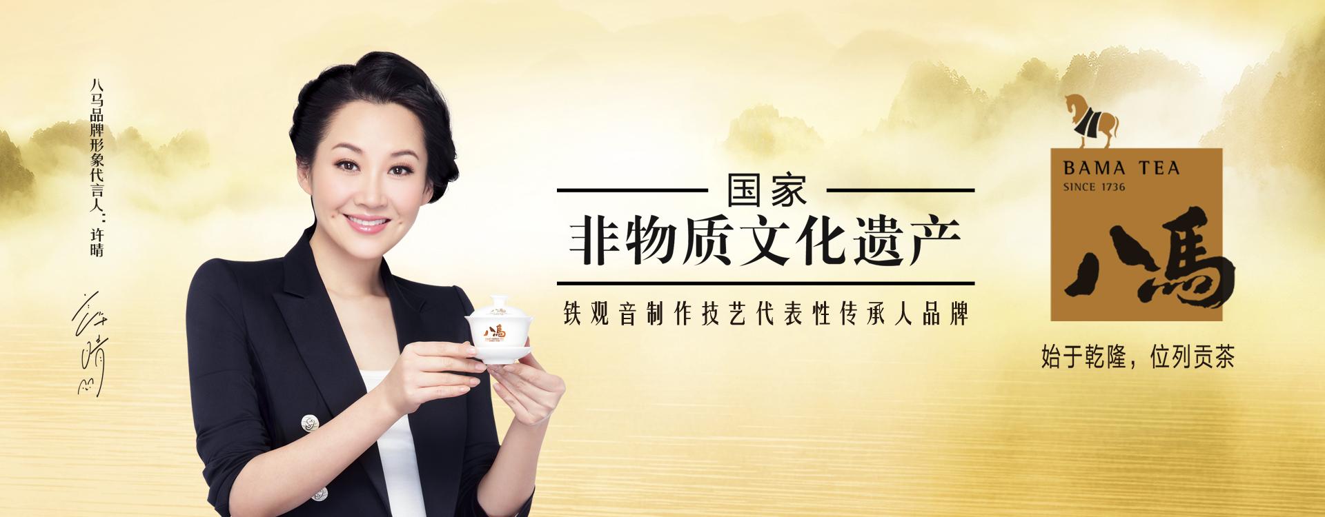 八马茶业-茶叶包装设计