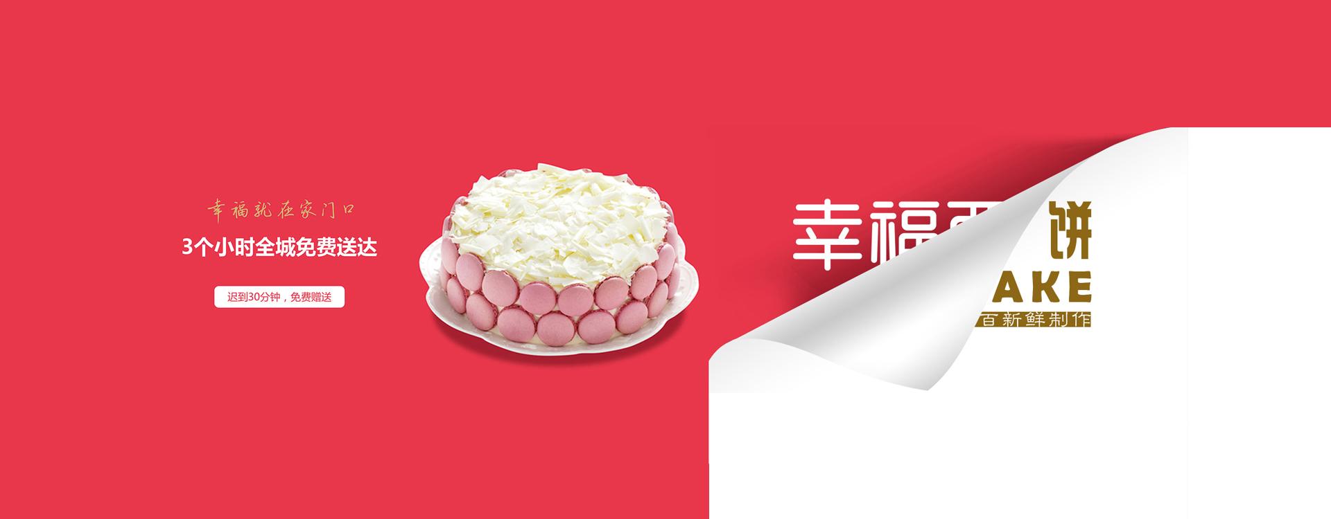 幸福西饼-糕点VI设计