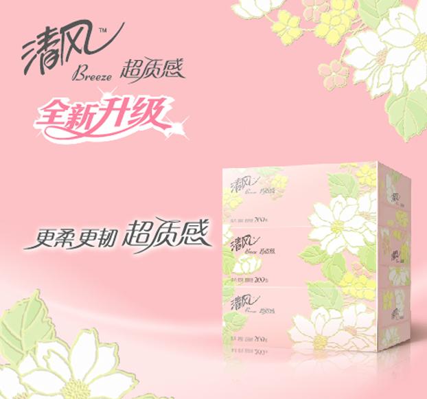 清风纸业-纸巾包装设计