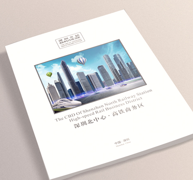 深圳北站-房地产画册设计