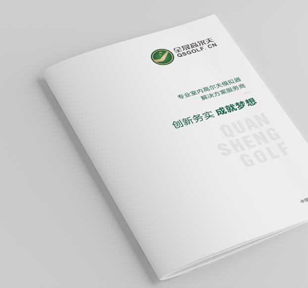 全晟高尔夫-品牌设计