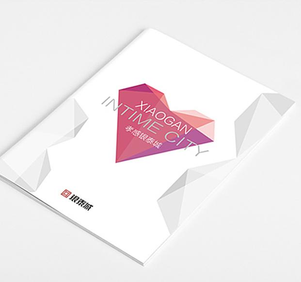 银泰集团-画册设计