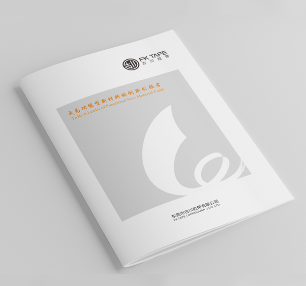 古川胶带-胶带画册设计