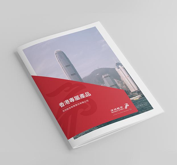 深圳航空-画册设计