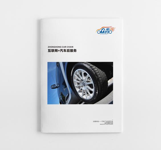 众轟-汽车产业链画册设计